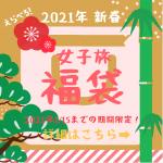 【2021/1/15まで販売】今年もやります!「CAFETEL女子旅福袋」販売中!