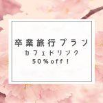 【学生限定】「卒業旅行プラン」発売開始!