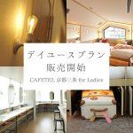 【Newプラン】デイユース 12時~20時 販売開始☆